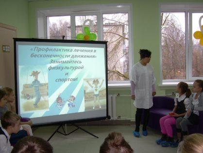 Центр здоровья для детей