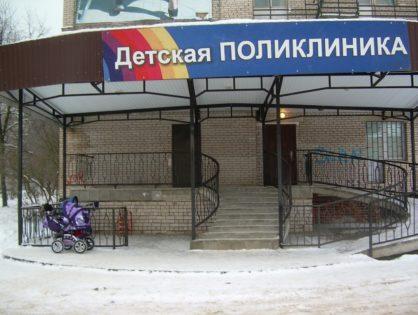Детская поликлиника №1 (правый берег)