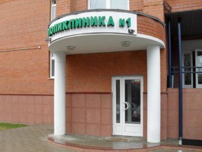 Поликлиника №1 (правый берег)