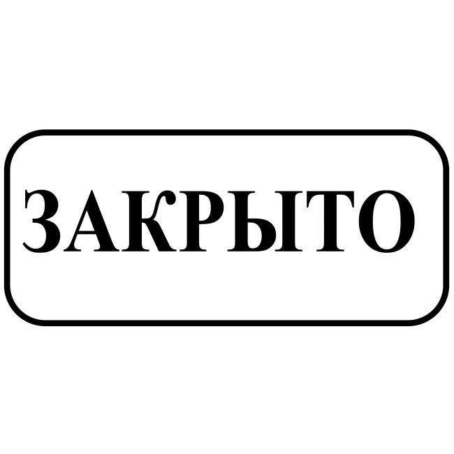 Акушерское отделение больницы будет закрыто на роды с 00.00 часов 4 апреля до 08.00 8 апреля.